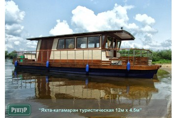 "Яхта-катамаран ""Руптур"""