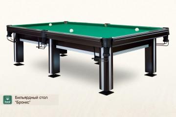 Бильярдные столы 8 футов